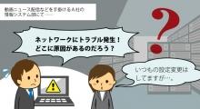 トラブル減少大作戦!【第1回】 人間はミスして当たり前…「自動化」で激減!設定ミスのトラブル