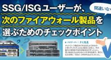 SSG/ISGユーザが、次のファイアウォール製品を間違いなく選ぶためのチェックポイント