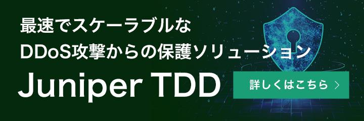 最速でスケーラブルなddos攻撃からの保護ソリューション juniper tdd - threat defense director